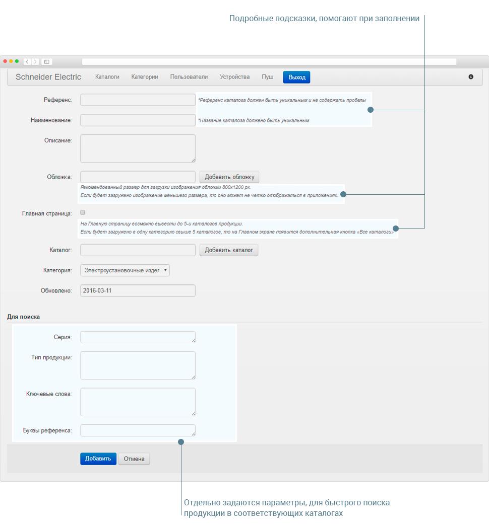 Интерфейс добавления каталога в Панели управления