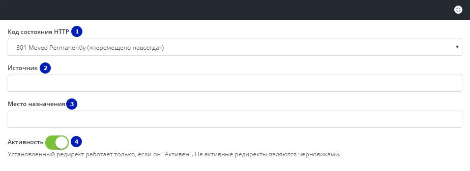 Интерфейс создания редиректа