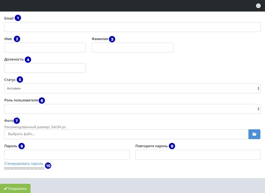 Интерфейс добавления и редактирования пользователей