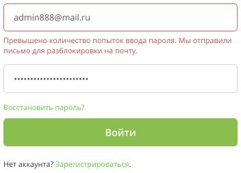 Превышен лимит на ввод пароля